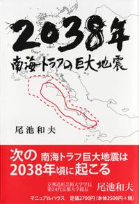 やってくる が 明日 地震